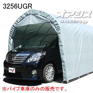 大型BOX用 パイプ車庫 3256UGR 南栄工業 埋め込み式 グレイユー
