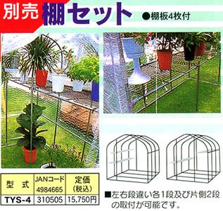 在庫処分 グリーンハウス花園用 棚セット TYS-4 南栄工業【在庫処分】