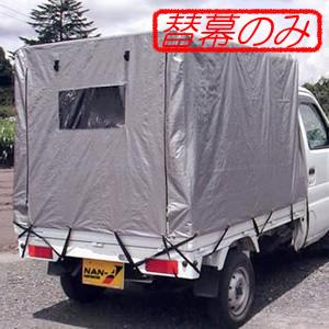 新型軽トラック用幌セットS-4型SVU(シルバー)用 張替シート 南栄工業【法人値引有】