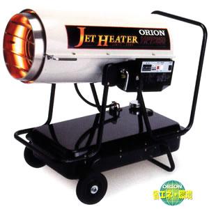 ジェットヒーターHP 可搬式温風機 HPE250 オリオン機械(株)