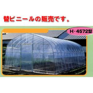 大型菜園ハウス H-4572 型用 張替天幕ビニール 南栄工業【法人値引有】