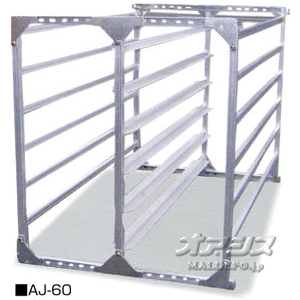 斜め収納タイプ アルミ苗コン AJ-40 アルミス【地域別運賃】