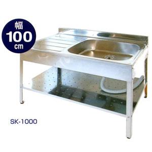 ステンレス製アウトドアキッチン SK-1000