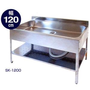 ステンレス製アウトドアキッチン SK-1200