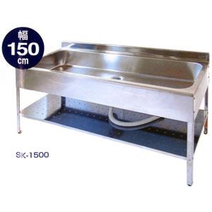 ステンレス製アウトドアキッチン SK-1500