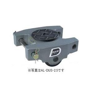 スピードローラー アルミ製 AL-DUB-6 ダイキ