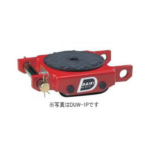 スピードローラー 鉄製 DUW-5P ダイキ