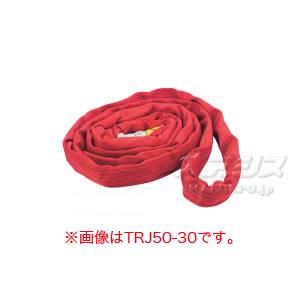 ラウンドスリング(5t) TRJ50-45 トラスコ(TRUSCO)