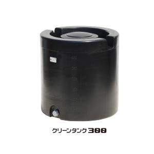 クリーンタンク300 スイコー 黒 300L【法人のみ】
