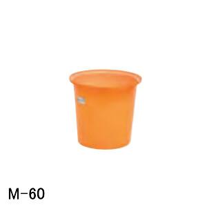 M型容器 M-60 スイコー オレンジ/白 60L【法人のみ】【条件付送料無料】