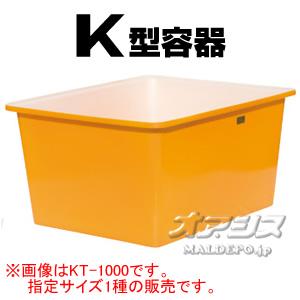K型容器 K-120 スイコー オレンジ/白 120L フタ無し【法人のみ】