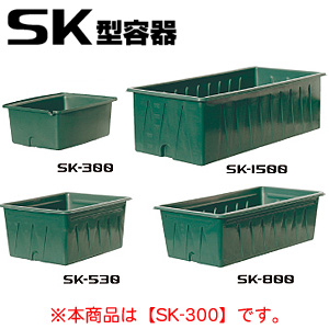 大型角タンク SK型容器 SK-300 スイコー 深緑 300L