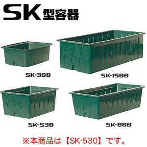 大型角タンク SK型容器 SK-530 スイコー 深緑 530L【法人のみ】