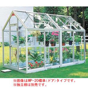 家庭用屋外温室 プチカ(全面半強化ガラス) 両ドアタイプ WP-20DW ピカコーポレーション(PICA)【条件付送料無料】