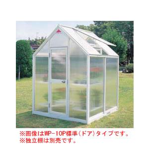 家庭用屋外温室 プチカ(全面ポリカーボネート) ドアタイプ WP-25P ピカコーポレーション(PICA)【条件付送料無料】
