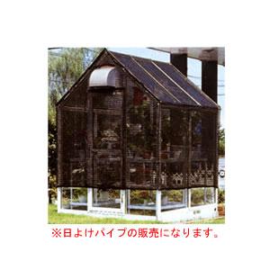 家庭用屋外温室プチカ用 日よけパイプ WP-10SPA ピカコーポレーション(PICA)