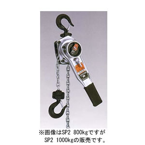 ホイスト スーパーレバー SP2 1000kg HHH(スリーエッチ)【地域別運賃】
