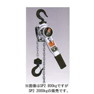 ホイスト スーパーレバー SP2 2000kg HHH(スリーエッチ)【地域別運賃】