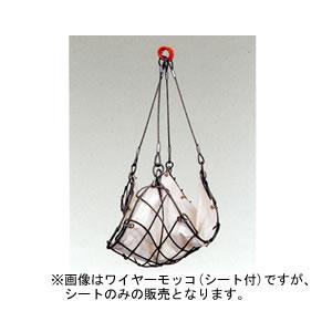 ワイヤーモッコ吊具交換用シート(綿帆布水抜穴付) MSN12 HHH(スリーエッチ)【地域別運賃】