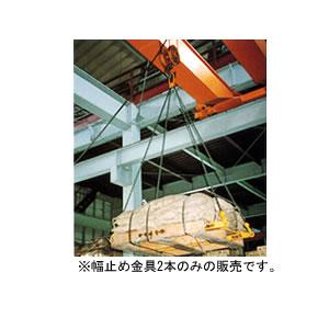 パレットツール吊具1.5TON(パレットリフティングシステム)用 幅止め金具2本 PTH15 HHH(スリーエッチ)【地域別運賃】