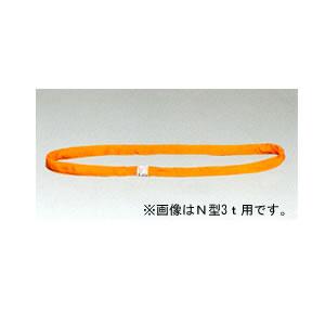 ラウンドスリングN型(エンドレスタイプ) 1t用4.5m HHH(スリーエッチ)【地域別運賃】