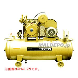 給油式 中圧エアーコンプレッサー(圧力開閉器式) SP146-22T TOSHIBA(東芝)