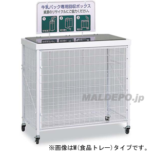 回収バスケットL・P(ペットボトル用) DS-192-510-6 テラモト