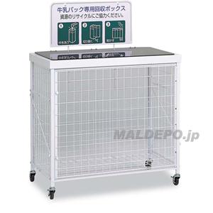 回収バスケットL・M(牛乳パック用) DS-192-520-6 テラモト