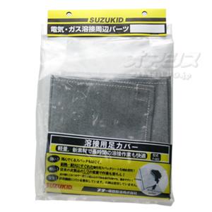 溶接用足カバー P-483 SUZUKID(スター電器)