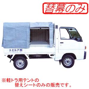 アルミフレーム製軽トラ用テント KST(スタンダードタイプ)用 替えシート アルミス【地域別運賃】
