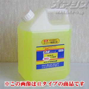中性塩電解液 ピカ素 NEO#100 18L ケミカル山本