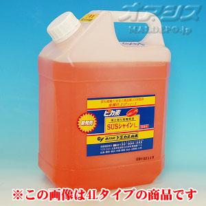 弱酸性電解液 ピカ素 SUSシャインL(一般タイプ) 18L ケミカル山本