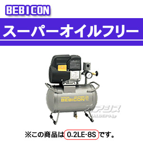 ベビコン エアーコンプレッサー スーパーオイルフリー 0.2LE-8TA(周波数共用) 日立