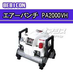 エアーコンプレッサー ベビコン エアーパンチ 高圧型無給油式 PA2000VH(周波数共用) 日立