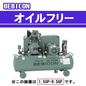 ベビコン エアーコンプレッサー オイルフリー 3.7OP-9.5GP6(60Hz用) 日立