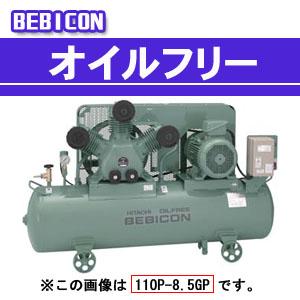 ベビコン エアーコンプレッサー オイルフリー 7.5OP-8.5GP6(60Hz用) 日立