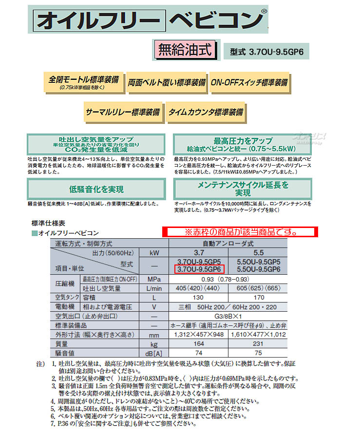 ベビコンエアーコンプレッサーオイルフリー3.7OU-9.5GB6(60Hz用)【受注生産品】