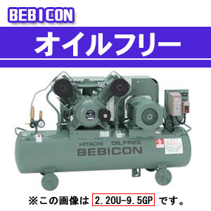 ベビコン エアーコンプレッサー オイルフリー 7.5OU-8.5GP6(60Hz用) 【受注生産品】 日立
