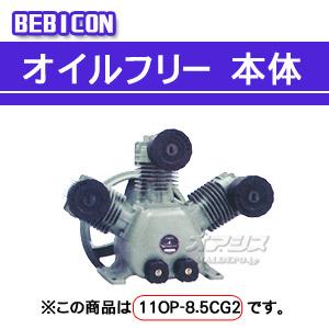 ベビコン エアーコンプレッサー オイルフリー本体 5.5OU-9.5CG 日立