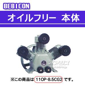 ベビコン エアーコンプレッサー オイルフリー本体 7.5OU-8.5CG2 日立