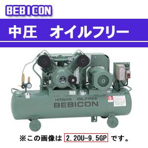 ベビコン エアーコンプレッサー 中圧オイルフリー 7.5OP-14VP5(50Hz用) 【受注生産品】 日立