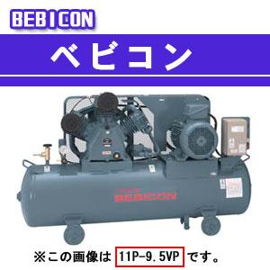 ベビコン エアーコンプレッサー 3.7P-9.5VP6(60Hz用) 日立
