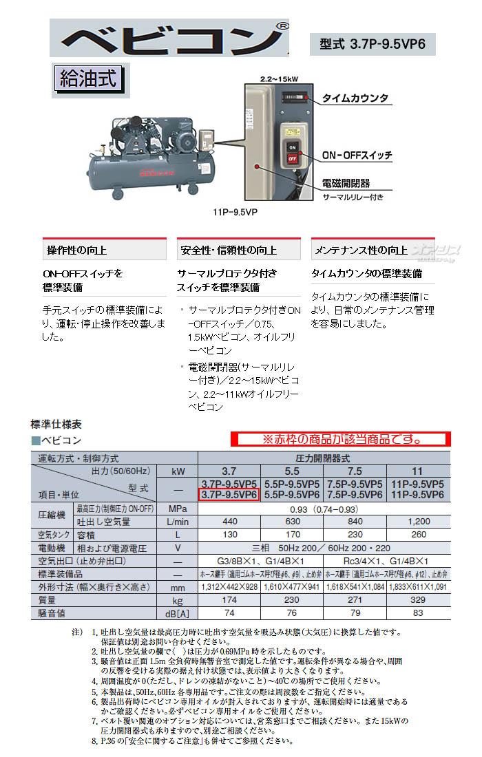 伟伯康 3.7P-9.5VP6(60Hz) 空气压缩机