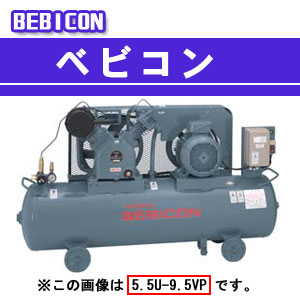 ベビコン エアーコンプレッサー 5.5U-9.5VP5(50Hz用) 日立