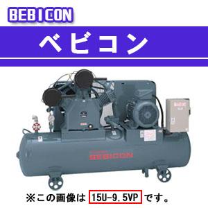 ベビコン エアーコンプレッサー 11U-9.5VP5(50Hz用) 【受注生産品】 日立