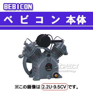 ベビコン エアーコンプレッサー本体 2.2U-9.5CV 日立