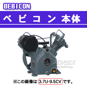 ベビコン エアーコンプレッサー本体 3.7U-9.5CV 日立