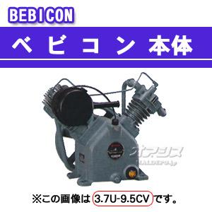 ベビコン エアーコンプレッサー本体 15U-9.5CV【受注生産品】 日立