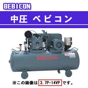 ベビコン エアーコンプレッサー 中圧ベビコン 3.7P-14VP5(50Hz用) 日立