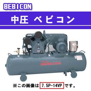 ベビコン エアーコンプレッサー 中圧ベビコン 7.5P-14VP5(50Hz用) 日立